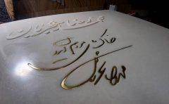 سنگ مزار محمدرضا شجریان آماده شد