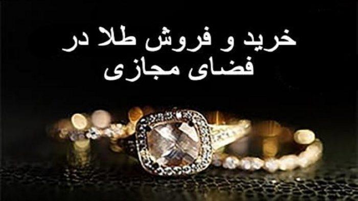 فروشنده طلاهای تقلبی در سایت دیوار دستگیر شد