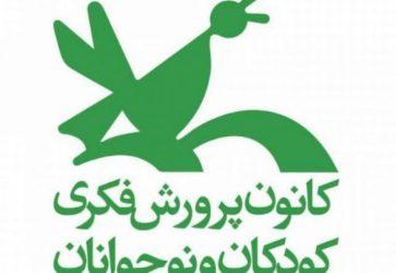کانون پرورش فکری کودکان و نوجوانان استان ایلام ،جهیزیه سیاسی یا پاتوق مدیران ورشکسته؟!